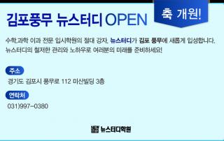 170927_뉴스터디_센터소식_오픈_김포풍무