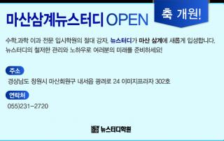 170927_뉴스터디_센터소식_오픈_마산삼계