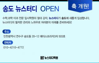 170927_뉴스터디_센터소식_오픈_송도