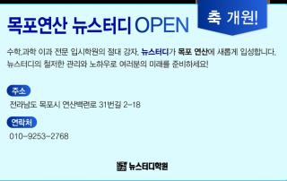 170929_뉴스터디_센터소식_오픈_목포연산