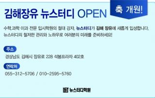 180209_뉴스터디_센터소식_오픈_김해장유