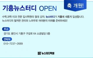 180222_소마_센터소식_오픈_기흥뉴스터디