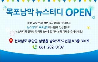 180801_FC사업부_목포남악뉴스터디_센터소식_오픈
