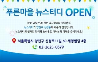 180801_FC사업부_푸른마을뉴스터디_센터소식_오픈