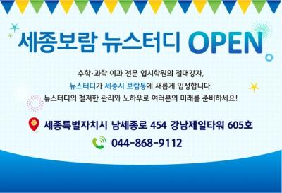 181108_FC사업부_세종보람뉴스터디_센터소식_오픈