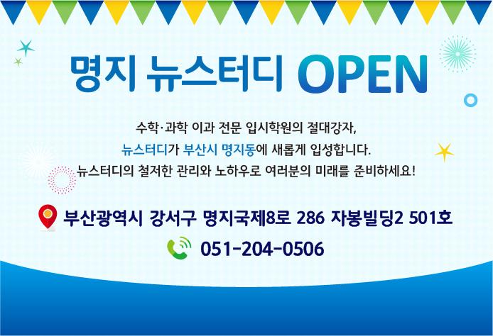 181205_FC사업부_명지뉴스터디_센터소식_오픈