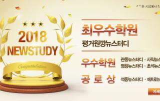 181211_FC사업부_뉴스터디_2018최우수학원_롤링배너