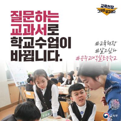공주교대_01표지_정사각[1]