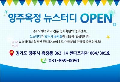 190124_FC사업부_양주옥정뉴스터디_센터소식_오픈