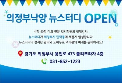 190124_FC사업부_의정부낙양뉴스터디_센터소식_오픈