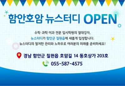 190311_FC사업부_함안호암뉴스터디_센터소식_오픈